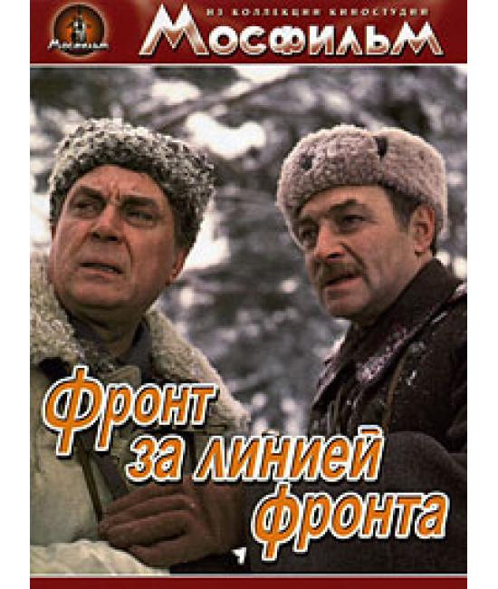 Фронт за линией фронта [DVD]