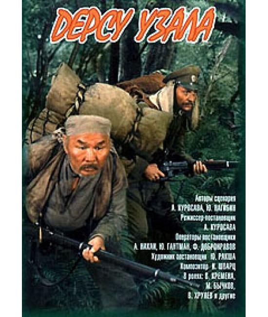 Дерсу Узала [DVD]