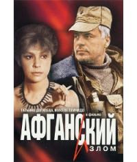 Афганский Излом [DVD]