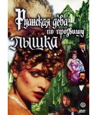 Руанская дева по прозвищу Пышка [DVD]