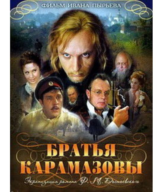 Братья Карамазовы [DVD]