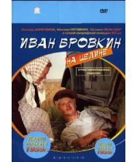 Иван Бровкин на целине [DVD]