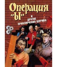 Операция «Ы» и другие приключения Шурика [DVD]