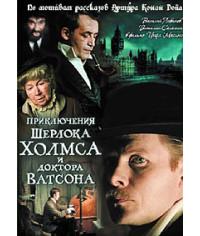 Золотая коллекция. Весь Шерлок Холмс [6 DVD]