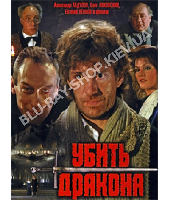 Убить дракона [DVD] (1988)