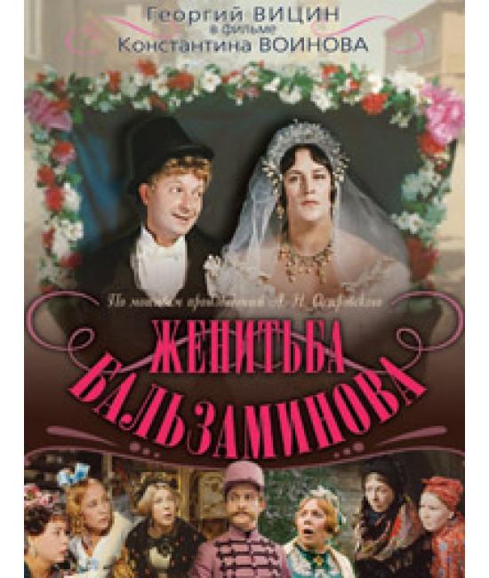 Женитьба Бальзаминова [DVD]