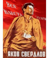 Яков Свердлов [DVD]