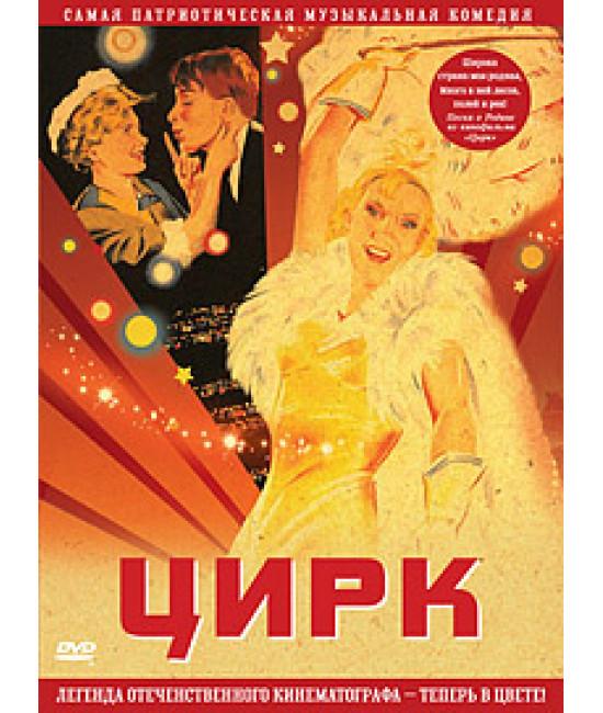 Цирк [DVD]