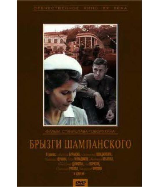 Брызги шампанского [DVD]