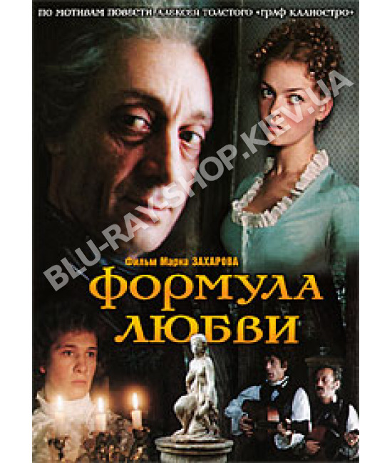 Формула любви [DVD]
