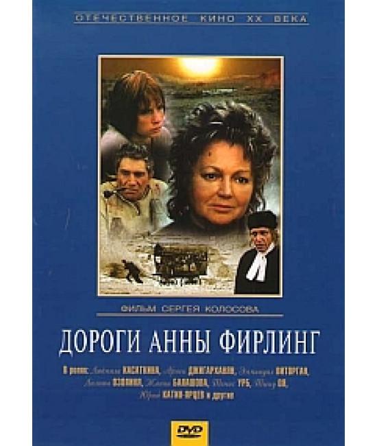 Дороги Анны Фирлинг [DVD]