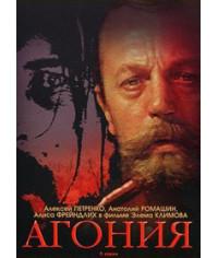 Агония [DVD]