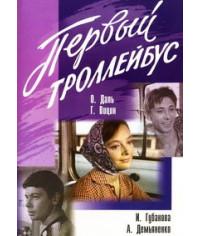 Первый троллейбус [DVD]