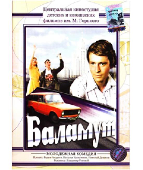 Баламут [DVD]