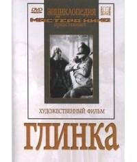 Глинка [DVD]