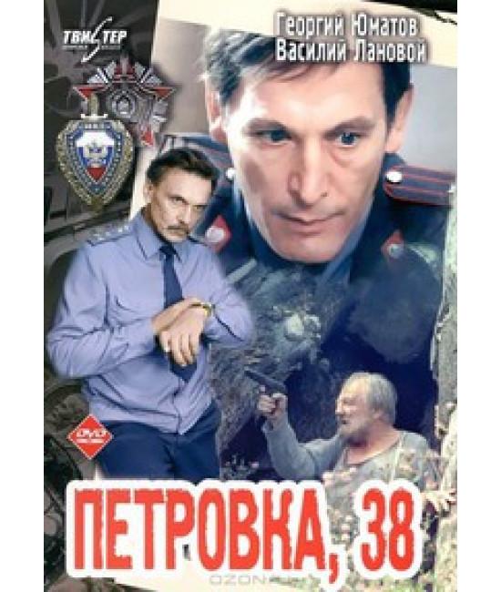 Петровка, 38 [DVD]