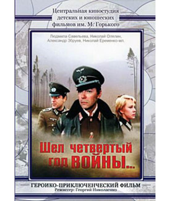 Шел четвертый год войны [DVD]