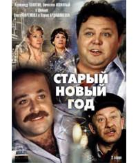 Старый Новый год [DVD]