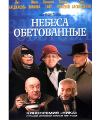 Небеса обетованные [DVD]