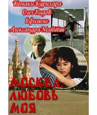 Москва, любовь моя [DVD]