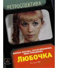 Любочка [DVD]