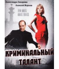 Криминальный талант [DVD]
