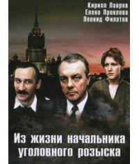Из жизни начальника уголовного розыска [DVD]