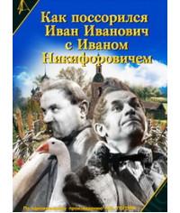 Как поссорился Иван Иванович с Иваном Никифоровичем [DVD]