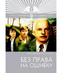 Без права на ошибку [DVD]