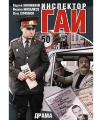Инспектор ГАИ [DVD]