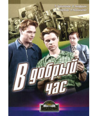 В добрый час [DVD]