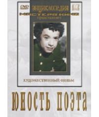 Юность поэта [DVD]