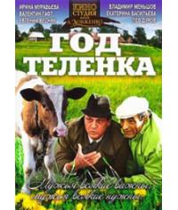 Год теленка [DVD]