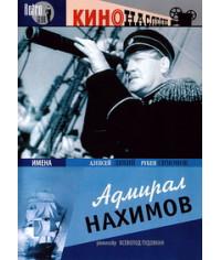Адмирал Нахимов [DVD]