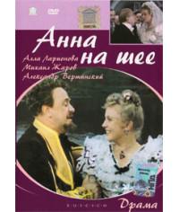 Анна на шее [DVD]