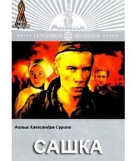 Сашка [DVD]