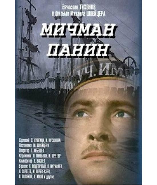 Мичман Панин [DVD]