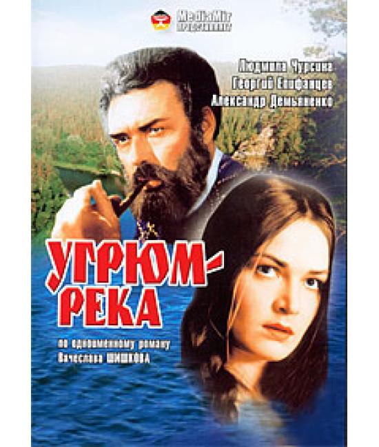 Угрюм-река [DVD]