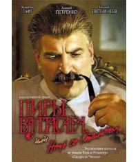 Пиры Валтасара, или Ночь со Сталиным [DVD]
