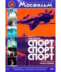 Спорт, спорт, спорт [DVD]