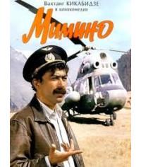 Мимино [DVD]