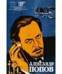 Александр Попов [DVD]