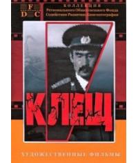 Клещ [DVD]