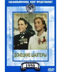 Донецкие шахтёры [DVD]
