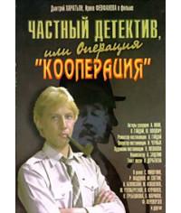 Частный детектив, или операция «Кооперация» [DVD]