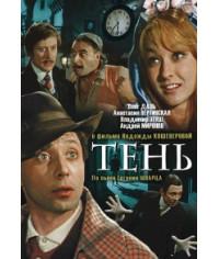 Тень [DVD]
