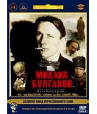 Михаил Булгаков. Экранизации [DVD]