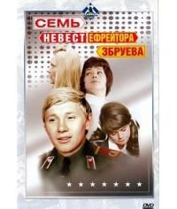 Семь невест ефрейтора Збруева [DVD]