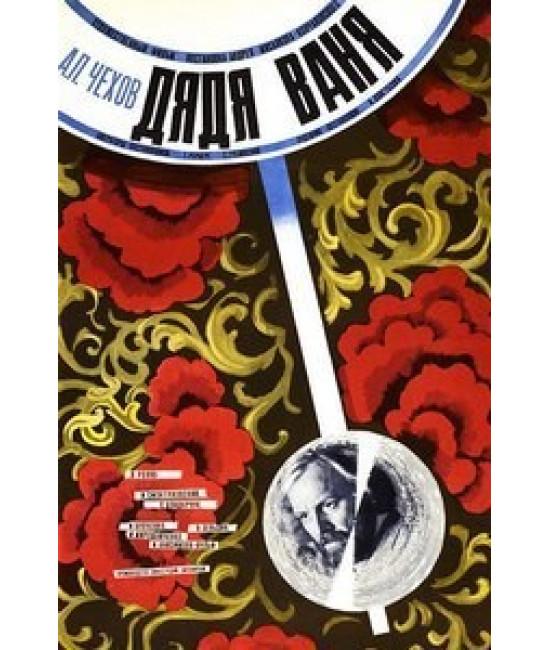 Дядя Ваня [DVD]