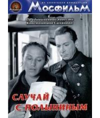 Случай с Полыниным [DVD]